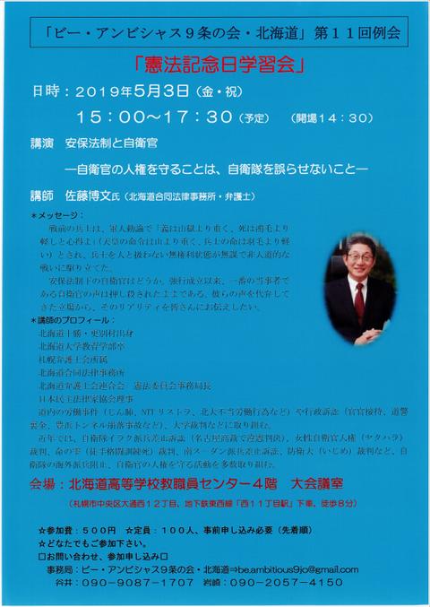 20190503憲法学習会