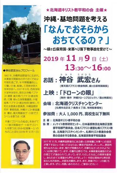 20191109キリスト者沖縄基地問題01
