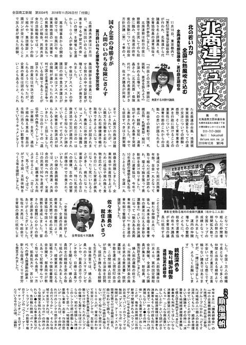北商連ニュース5号-1