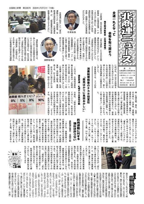 北商連ニュース 2020.2 19号(おもて面)_page-0001