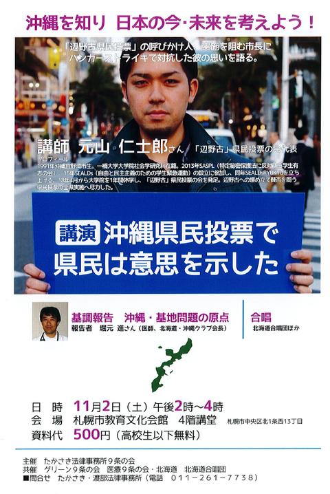 20191102講演会「沖縄県民投票で~」