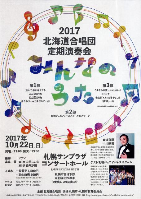 20171022北海道合唱団コンサート