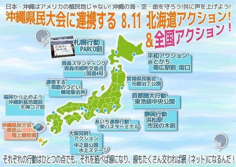 20180811沖縄連帯全国
