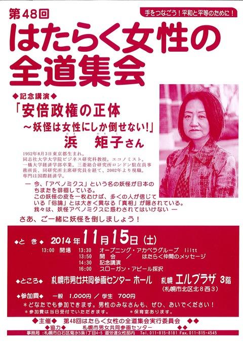 20141115働く女性