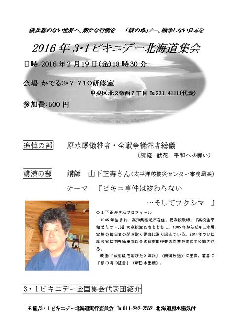 20160219ビキニデー北海道集会