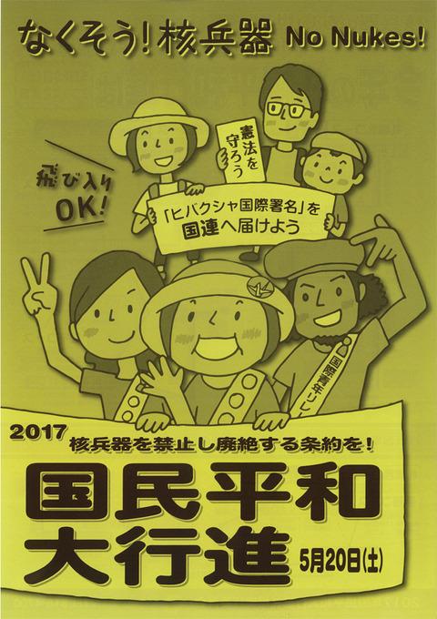 20170520さっぽろ平和行進1