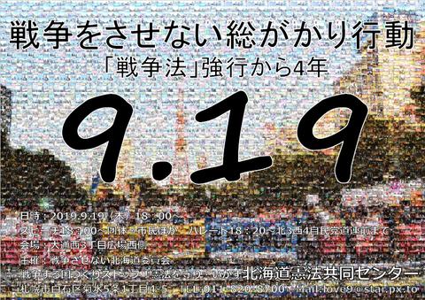 20190919