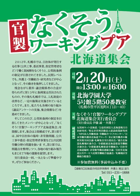 20160220なくそう官製ワーキングプア北海道集会