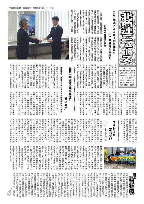 北商連ニュース 2020.4 21号(おもて面)_page-0001