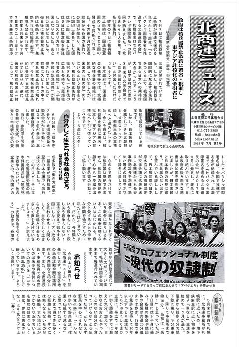 北商連ニュース2018-7月