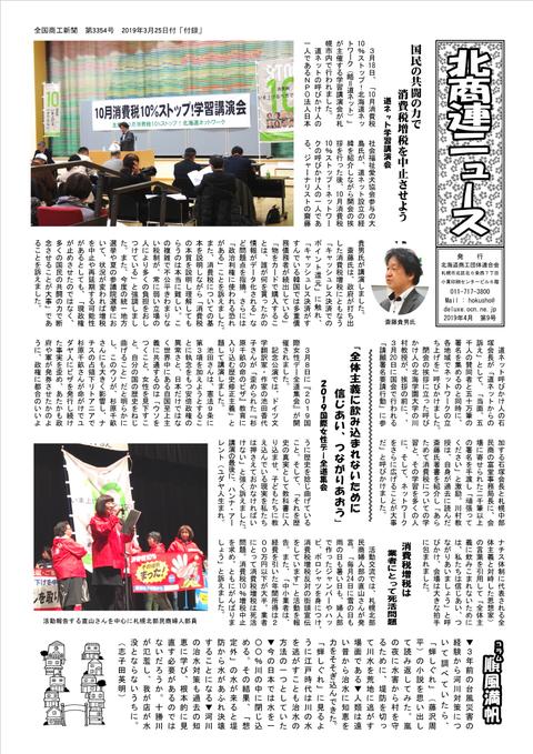 北商連ニュース9号01