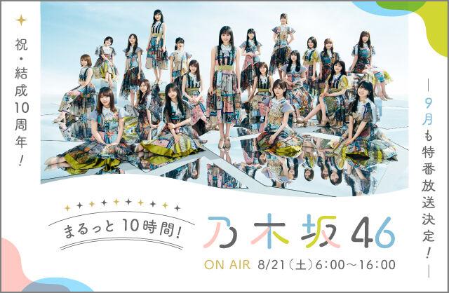 祝・結成10周年! まるっと10時間! 乃木坂46特集 動画 2021年8月21日 210821