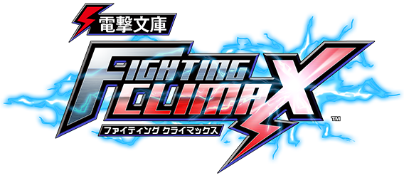電撃文庫 FIGHTING CLIMAX ...