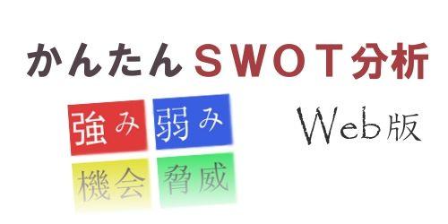 かんたんSWOT分析web版ロゴ日本