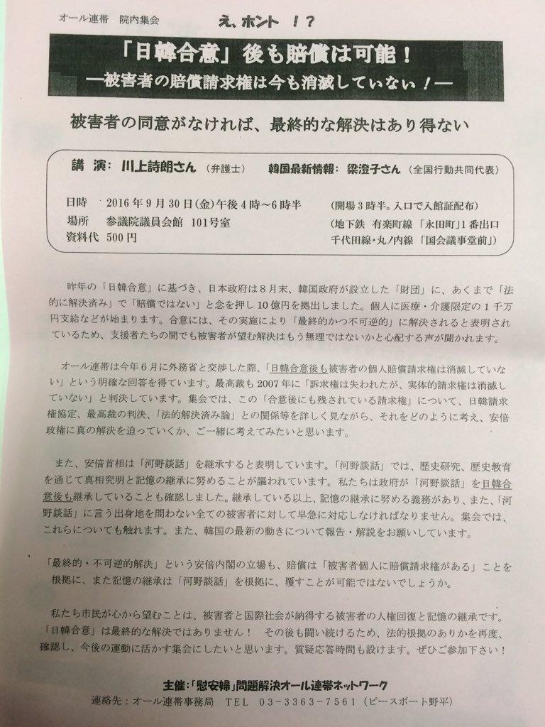 【日韓合意検証】日本政府「10億円は手切れ金」と認識 あとは合意の約束実行を迫り続けるのみ 安倍首相「すぐ払っておいて良かった」 YouTube動画>7本 ->画像>36枚