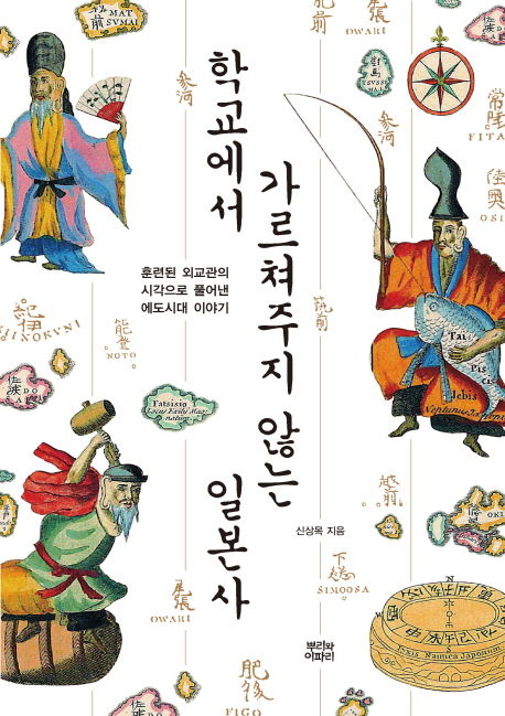 【韓国の反応】『学校では教えてくれない日本史』~韓国人が目を背けてきた華やかな江戸時代の歴史を紹介した本が韓国で出版されてしまったもよう
