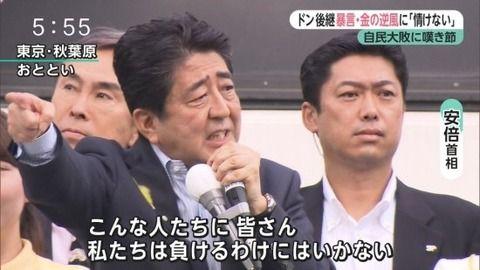【韓国の反応】韓国人「今回の日本の総選挙…日本の狂った左翼を応援するイカれた韓国マスコミ」