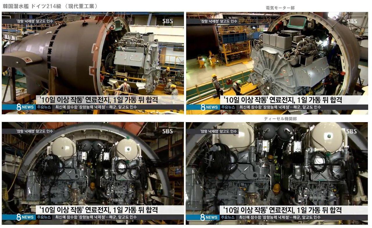 世界が驚愕 ドイツ企業、韓国と新型潜水艦のライセンス契約した結果→超軍事機密をテレビで公開される[H29/12/31]