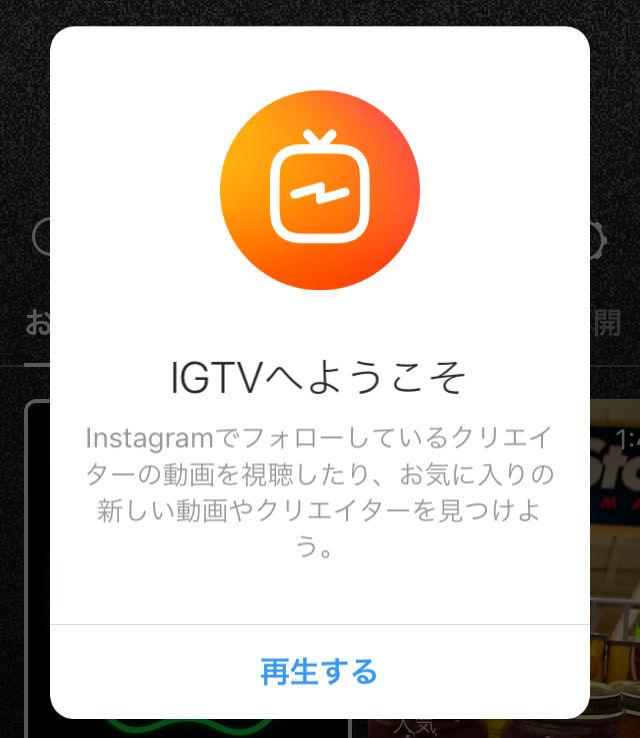 【謎】Instagramが新しい動画サービス『IGTV』の提供を開始! 使ってみて感じた「最大の疑問」はこれだ!!