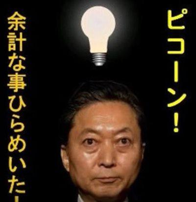 鳩山元首相「かつて親父が弟に政治家はバカがやるものだと言った!」