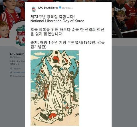 リバプールFCの韓国語版公式ツイッターが、日本の国旗を踏みつける姿が描かれた過去のイラストを投稿→批判殺到[8/17]