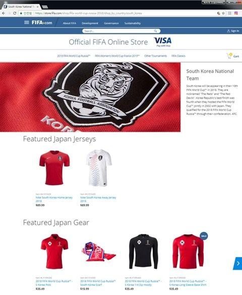 【韓国の反応】サッカー韓国代表ユニホームを「日本チーム」として販売したFIFA→韓国人おこ