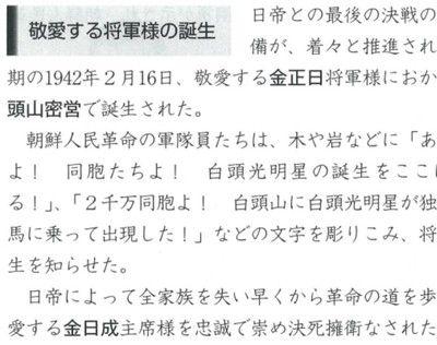 北朝鮮の教科書に書かれた「都合よすぎる偽史」、自国に誤りは一切なく、米・韓・日の主張は全部嘘という捏造の歴史