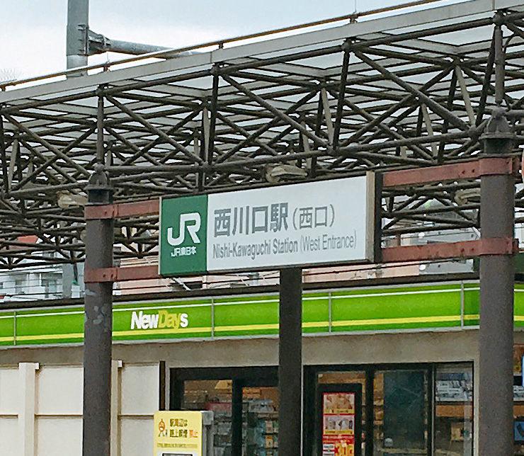 埼玉・西川口で見かけた「注意喚起のポスター」に軽く戦慄した話