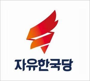 【自由韓国党】日本は1965年の協定に反するとして強く反発するが、不法な植民支配とその被害によるわが国の国民の情緒は少しも考えず、誠意のある反省どころか妄言を繰り返している