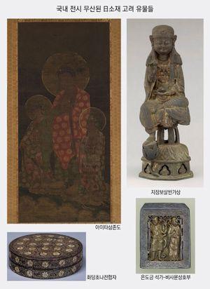 【日本】韓国の博物館から要請された文化財の貸し出しを拒否
