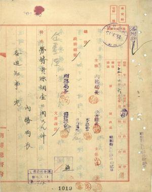 【韓国】日帝の強制動員を証明する記録公開