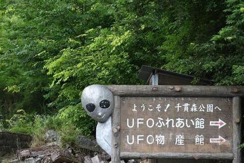 """CIA機密文書""も 国内唯一?福島にUFO情報展示施設  [7/12]"