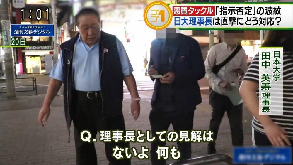 日大田中理事長「辞表を書け」内田正人「俺を切るんですか?」→冷戦状態にwwwwwwwwwww