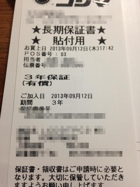 kozimahosyou01