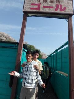 清水公園10