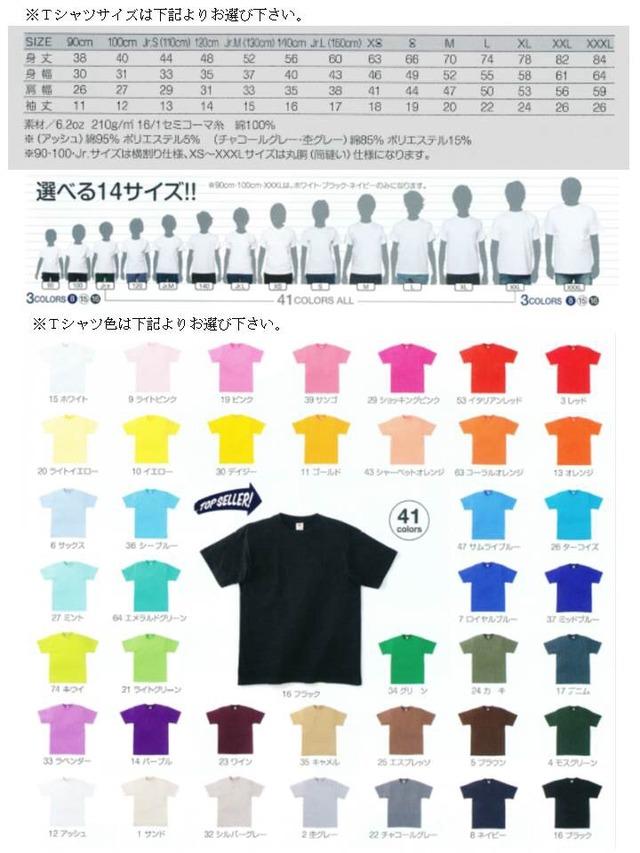 HALTシャツ色見本