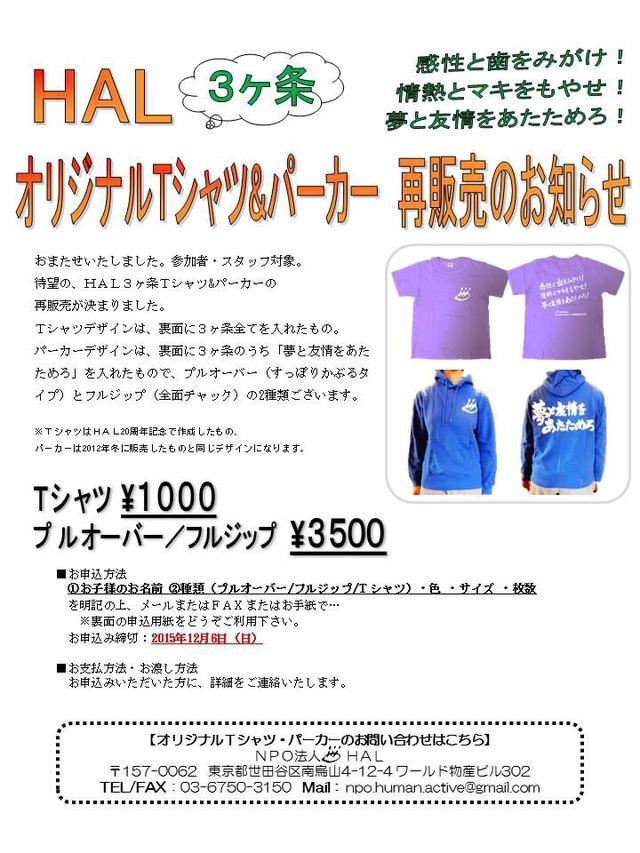 Tシャツ・パーカー1