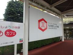 清水公園23