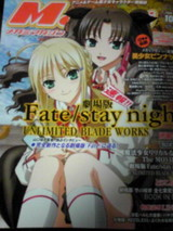 MegamiMagazine0910