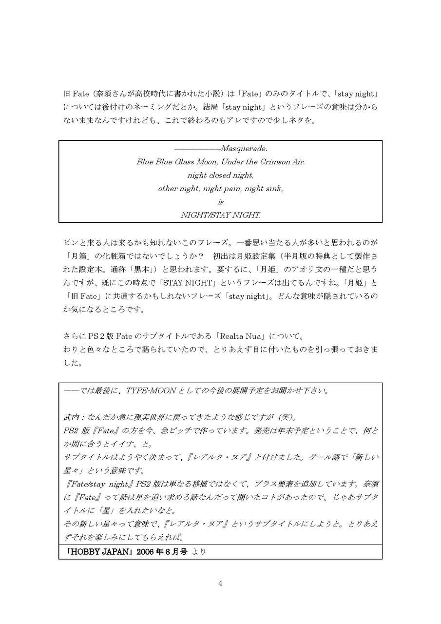 C79原稿_ページ_04