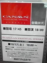 CANAANイベント1