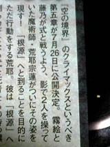MegamiMagazine0807_1