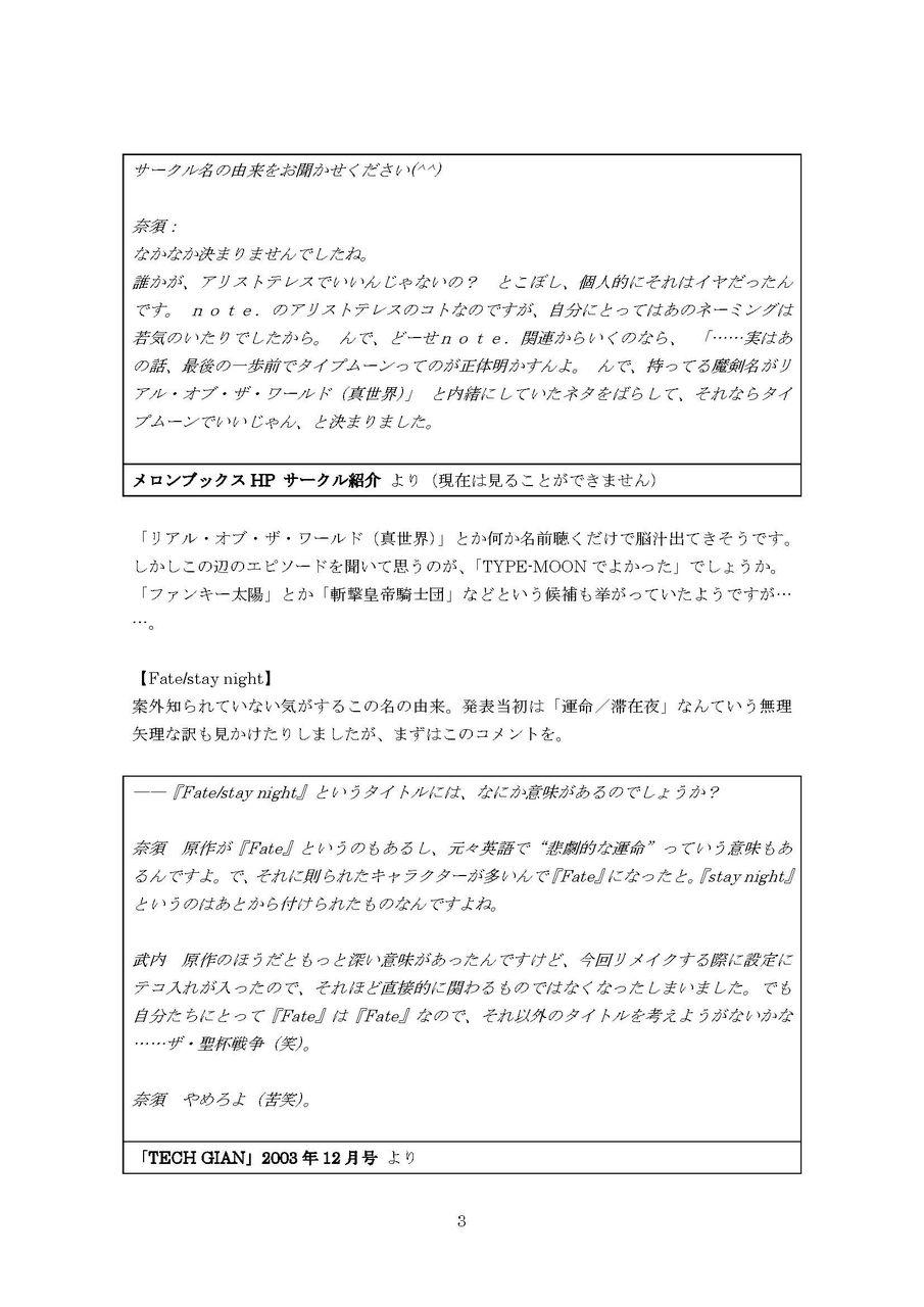 C79原稿_ページ_03