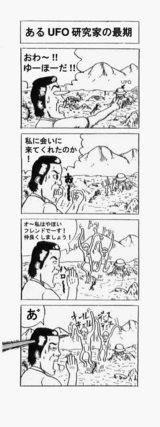 爆裂4コマ漫画 「大脳爆弾」02 あるUFO研究家の最期 by ゲリ・ゲロウ