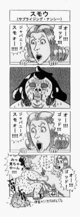 大脳爆弾01