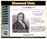 フンメル研究ノート トップページ
