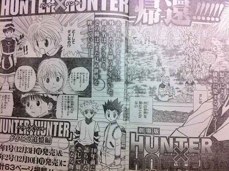 HUNTER×HUNTER 再開 2012 クラピカ追憶編 - HUNTER×HUNTER ハンターハンター ネタバレ 動画 画像