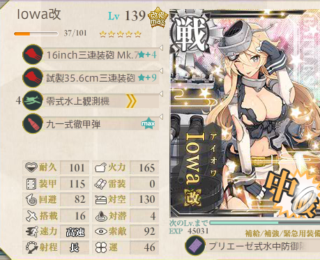 艦これ-370