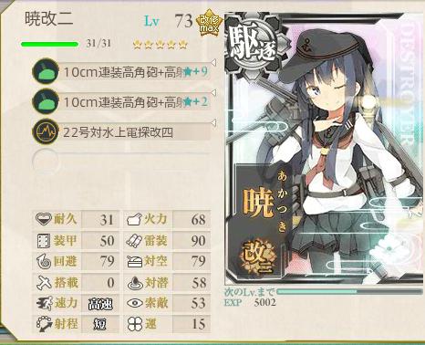 艦これ-294