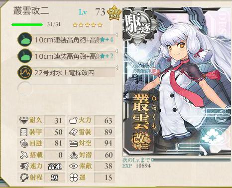 艦これ-297